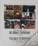 Невероятният град Велико Търново - XXI век / The incredible town XXI century Veliko Turnovo