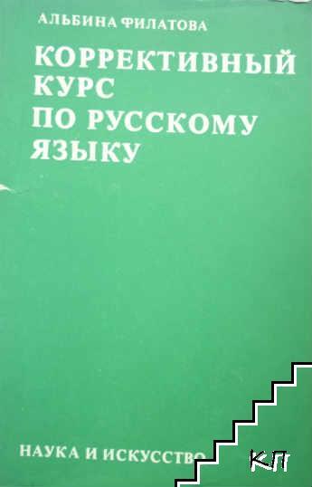Коррективний курс по русскому языку