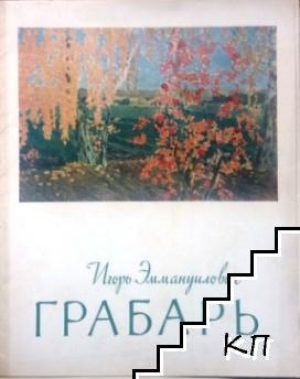 Игорь Эмануилович Грабарь