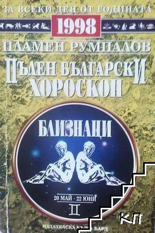 Пълен български хороскоп 1998 г. Близнаци 20. 05.-22. 06