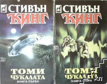 Томичукалата. Книга 1-2