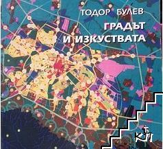 Градът и изкуствата