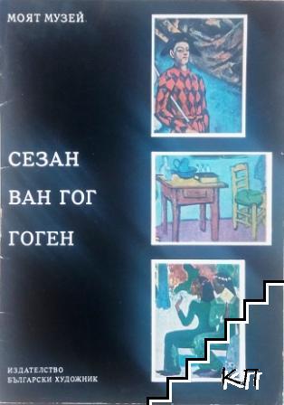 Сезан, Ван Гог, Гоген