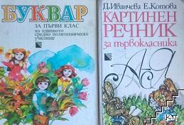 Буквар за 1. клас / Картинен речник за първокласника
