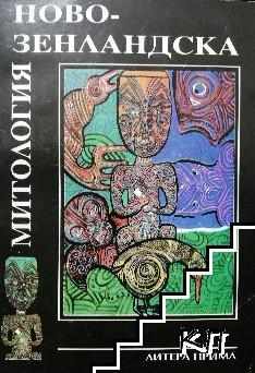 Новозеландска митология