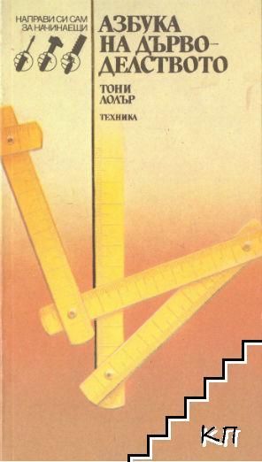 Азбука на дърводелството