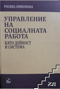 Управление на социалната работа като дейност и система