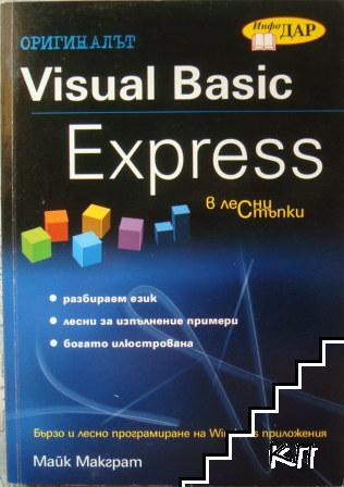 Visual Basic Express