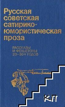 Русская советская сатирико-юмористическая проза