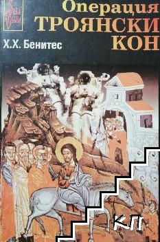 """Операция """"Троянски кон"""". Книга 1"""