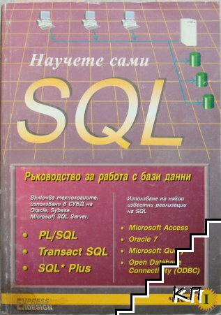 Научете сами SQL. Част 1