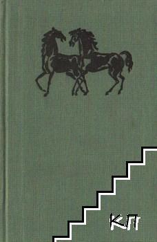 Избрани творби в пет тома. Том 5: Публицистика и писма