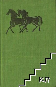 Избрани творби в пет тома. Том 4: Повести и разкази