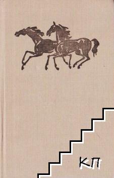 Избрани творби в пет тома. Том 3: Разораната целина