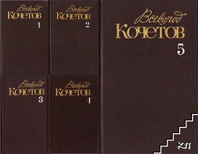 Собрание сочинений в шести томах. Том 1-5