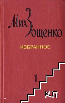 Избранное в двух томах. Том 1: Рассказы и фельетоны. Повести
