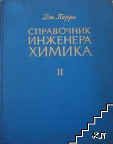 Справочник инженера-химика. Том 2