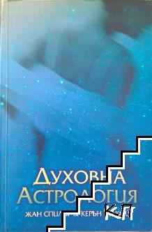 Духовна астрология