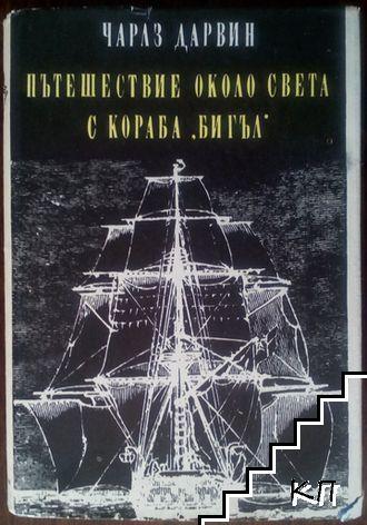 """Пътешествие около света с кораба """"Бигъл"""""""