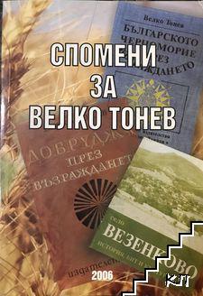 Спомени за Велко Тонев