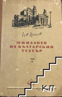 Миналото на българския театър. Том 3