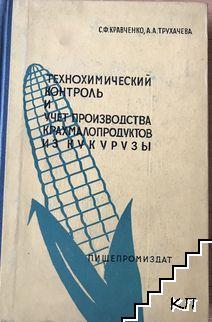 Технологический контроль и учет производства крахмалопродуктов из кукурузы