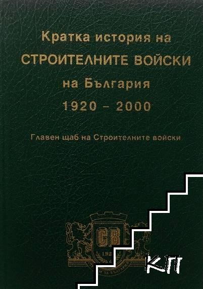 Кратка история на строителните войски на България 1920-2000
