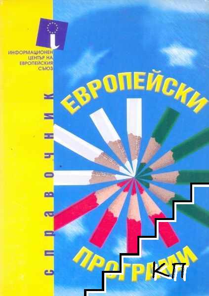 Европейски програми справочник
