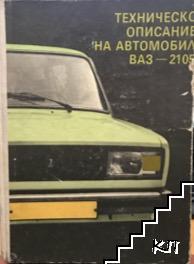 Техническо описание на автомобил ВАЗ 2105