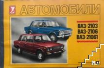Автомобили ВАЗ-2103, ВАЗ-2106, ВАЗ-21061