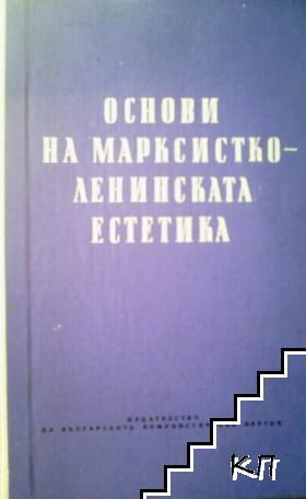 Основи на марксистко-ленинската естетика