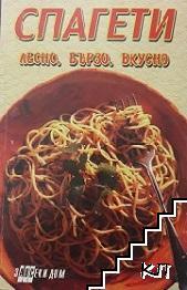 Спагети: Лесно, бързо, вкусно