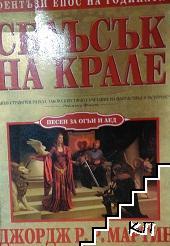 Песен за огън и лед. Книга 2: Сблъсък на крале