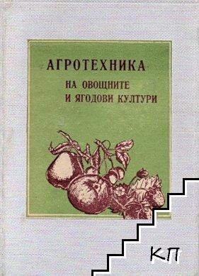 Агротехника на овощните и ягодовите култури