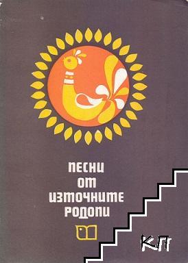Песни от Източните Родопи