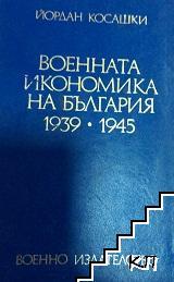 Военната икономика на България 1939-1945