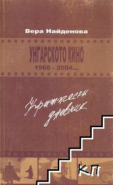 Унгарското кино 1968-2004