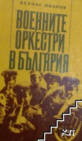 Военните оркестри в България