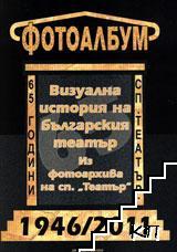 Фотоалбум 1946-2011