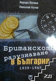 Британското разузнаване в България 1939-1945