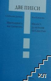 Две пиеси: Миграцията на сьомгата / Милост. Да играеш Ан Секстън