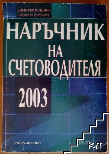 Наръчник на счетоводителя 2003