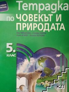 Тетрадка по Човекът и природата за 5. клас