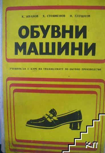 Обувни машини