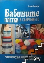 Бабините плетки в съвремието