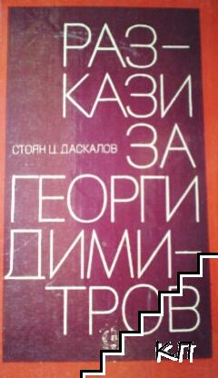 Разкази за Георги Димитров