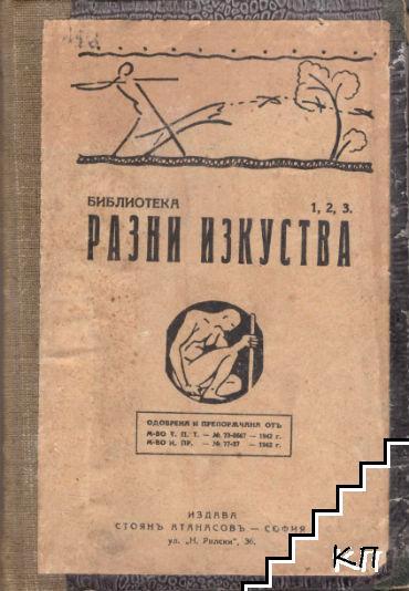 """Библиотека """"Разни изкуства"""". Книга 1-3"""