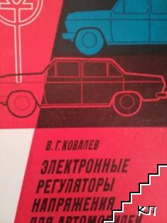 Электронные регуляторы напрежения для автомобилей