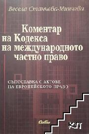 Коментар на Кодекса на международното частно право