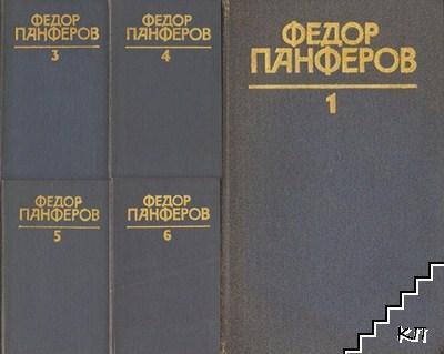 Собрание сочинений в шести томах. Том 1, 3, 4, 5, 6